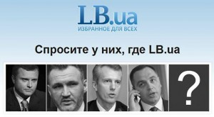 Website LB.ua